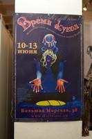 Выставка «Время кукол-5»