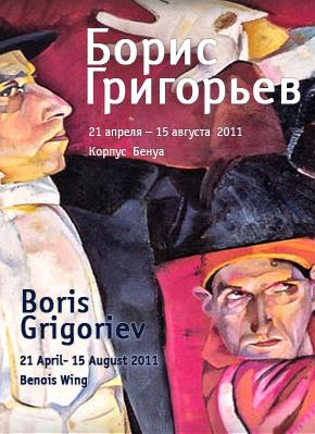 Выставка Бориса Григорьева в Русском музее