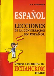 испанский язык аудио уроки