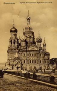Спас на Крови на старой открытке, Санкт-Петербург